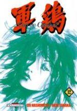 Coq de Combat 12 Manga