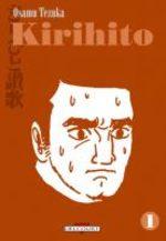 Kirihito 1 Manga