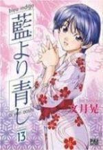 Bleu indigo - Ai Yori Aoshi 13 Manga