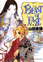 Beast of East 3 Manga