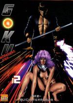 Midnight Eye Goku 2 Manga