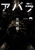 Abara 1 Manga