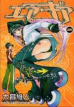 Air Gear 2 Manga