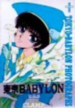 Tokyo babylon 1 Artbook