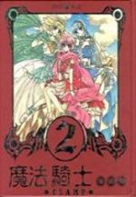 Magic knight rayearth 2 Artbook