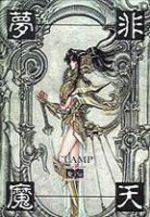 RG Veda 1 Artbook
