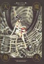 RG Veda 2 Artbook