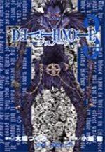 Death Note 3 Manga