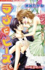 Le gardien de ma paix 1 Manga