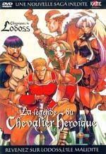 Chroniques de la Guerre de Lodoss - La Légende du Chevalier Héroïque 4 Série TV animée