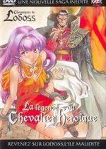 Chroniques de la Guerre de Lodoss - La Légende du Chevalier Héroïque 5 Série TV animée