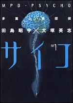 MPD Psycho 1 Manga