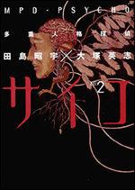MPD Psycho 2 Manga
