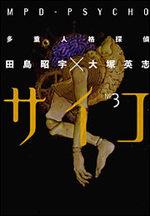 MPD Psycho 3 Manga