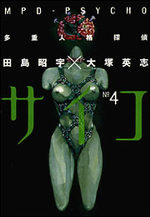 MPD Psycho 4 Manga