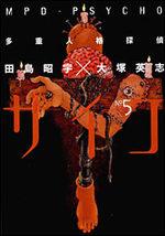 MPD Psycho 5 Manga