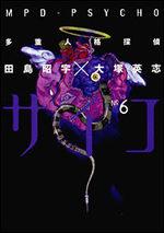 MPD Psycho 6 Manga