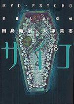 MPD Psycho 8 Manga
