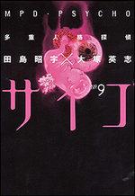 MPD Psycho 9 Manga