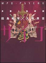 MPD Psycho 11 Manga