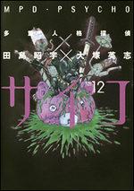 MPD Psycho 12 Manga