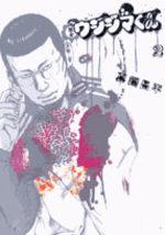 Ushijima 2