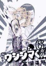 Ushijima 6