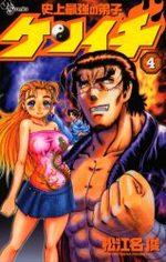 Kenichi - Le Disciple Ultime 4