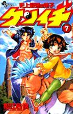 Kenichi - Le Disciple Ultime 7