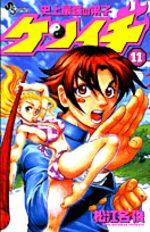 Kenichi - Le Disciple Ultime 11