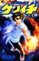 Kenichi - Le Disciple Ultime 20