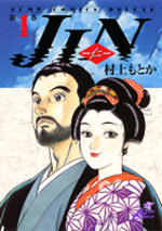Jin 1 Manga