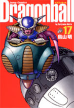 Dragon Ball # 17