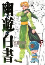 YuYu Hakusho 9