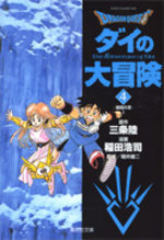 Dragon Quest - La Quête de Dai  4