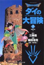 Dragon Quest - La Quête de Dai  5