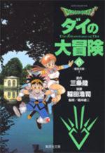 Dragon Quest - La Quête de Dai  6