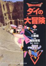 Dragon Quest - La Quête de Dai  9