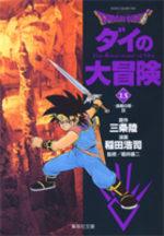 Dragon Quest - La Quête de Dai  13