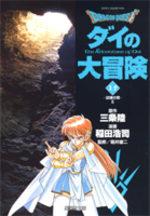 Dragon Quest - La Quête de Dai  15