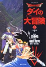 Dragon Quest - La Quête de Dai  17
