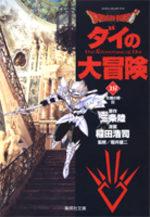 Dragon Quest - La Quête de Dai  18