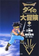 Dragon Quest - La Quête de Dai  21