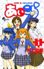 Love & Collage 1 Manga