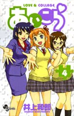 Love & Collage 4 Manga