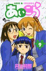 Love & Collage 9 Manga