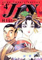 Jin 4 Manga