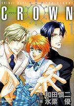 Crown 1 Manga