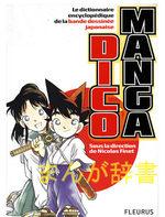 Dico manga 1 Guide