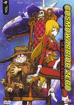 Cosmo Warrior Zero - La jeunesse d'Albator  4 Série TV animée